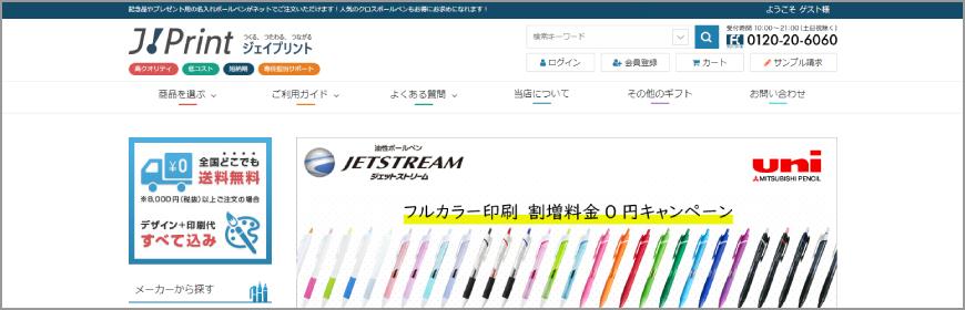 販売サイト:ジェイプリント